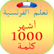 تعلم الفرنسية للمبتدئين 1000 كلمة بسرعة مترجمة by DevMegaApp