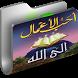 احب الاعمال الى الله by happy fikra