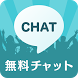 PartyChat-無料のひまトーク掲示板パーティーチャット by PARTYSTAR
