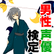 男性声優検定~イケボ×ボイス×声質×アニメ漫画好きは必見~ by subetenikansha