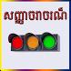 Khmer Traffic Sign by Khmer-Team-Developer