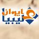 ايوان ليبيا . Ewan Libya by Microtech Egypt