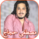 Mostafa Hajjaj Songs by musicapp