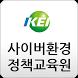 한국환경정책평가연구원 사이버환경정책교육원 스마트러닝 by Korea Environment Institute