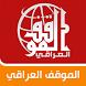 الموقف العراقي by MaramHost