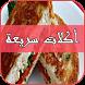 أكلات سريعة by App Arbic top