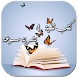 Arabic Audible Self-help books 4 by Planet Of Apps