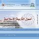 أصول التربية الإسلامية by جامعة العلوم والتكنولوجيا - اليمن