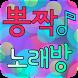 뽕짝 노래방 (가수정렬 트로트, 7080 ) by yang yang