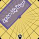 سرعة بلا حدود - لعبة تحدي by Mostafa Saady