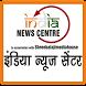 INDIA NEWS CENTRE Official app by Manoj Das