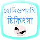 Bangla Homeopathic Treatment by knowledge4world