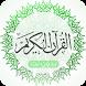 Quran mp3 - القرآن الكريم by islamdev