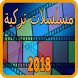 مسلسلات تركية 2018 by king of arabe apps