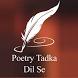 Hindi Shayari हिंदी शायरी by Hindi Shayari App