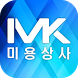 MK 미용상사 by BARO corp.