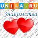 Знакомства Унила РУ by Unila