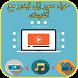 حول صور إلى فيديو إحترافي مع موسيقتك by App Arbic top