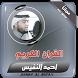 احمد النفيس قران كريم by Full Quran