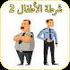 شرطة الأطفال 2 _ الاصدار الاخير _ by App Arbic top