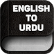 English To Urdu Dictionary by Prank Pixels