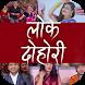 Nepali Lok Dohori by Hamro Apps