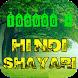 All Hindi Shayari Collection by Status-Shayari-SMS