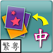 Child Play Chinese (Trad Cant) by Sino Vista Systems (Hong Kong) Co., Ltd.