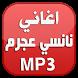 أغاني نانسي عجرم بدون انترنت by Arabs for Apps