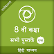 NCERT 8th CLASS BOOKS IN HINDI by Mobilityappz