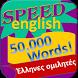 Εκμάθηση Αγγλικής 50000 λέξεις by speedy