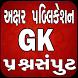 Gujarati Gk Prashn Samput by Jayu Jayu