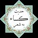 حدیث کساء به شعر by Zohreh Faghihi Esfahani