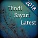 Latest Hindi Shayari 2018 by Photo Video Art