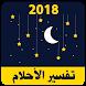 تفسير الأحلام 2018 - tafsir al ahlam