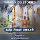 Tamil Kids Stories by www.ValaiTamil.com