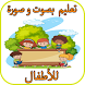 تعليم اللغة العربية للأطفال بالصوت و صورة by App Arbic top
