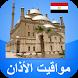 مواقيت الآذان مصر بدون نت by TLAPPS