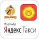 Работа водителем Яндекс такси Бишкек, Кыргызстан