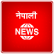 Nepali News - All NewsPapers by Live Kampuzz Pvt. Ltd.