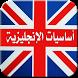 تعليم الإنجليزية للمبتدئين2017 by assal dev