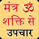 Mantra shakti se upchar by surfacezone