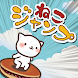 Cat Jump With Bean-jam pancake
