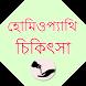 Bangla Homeopathic Treatment by 3 Idiots Infozone