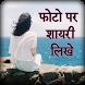 Hindi Shayari On Photo - फोटो पर शायरी लिखना by Green.Studio
