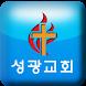 대천성광교회 by 애니라인(주)