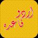 Urdu Qaida Alif Bay Pay Adfree by Digital Dividend Kids Alphabet Education Apps