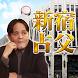 デパガ御用達占い!新宿通りの占父 by POCKE,INC.