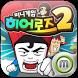 Heros of MiniGame by (주)모비클