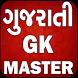 Gk Guru Gujarati by Jayu Jayu